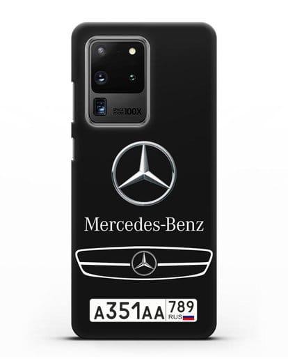 Чехол Мерседес Бенц с номерным знаком силикон черный для Samsung Galaxy S20 Ultra [SM-G988B]