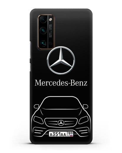 Чехол Mercedes Benz E-класс с автомобильным номером силикон черный для Honor 30 Pro Plus