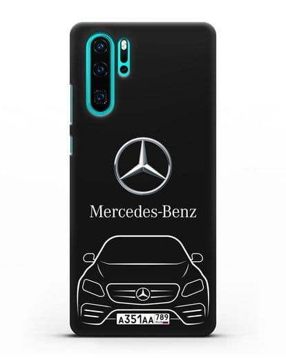 Чехол Mercedes Benz E-класс с автомобильным номером силикон черный для Huawei P30 Pro