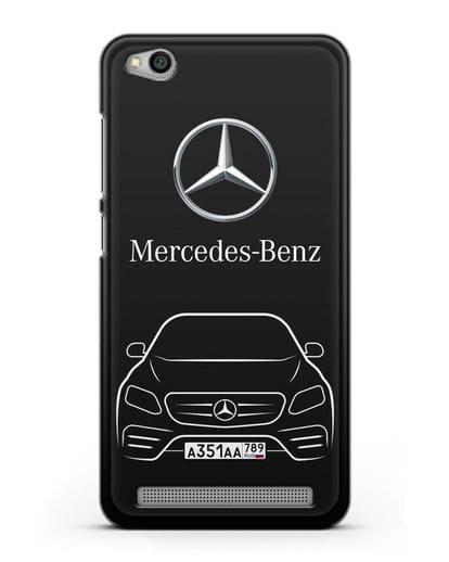 Чехол Mercedes Benz E-класс с автомобильным номером силикон черный для Xiaomi Redmi 5A