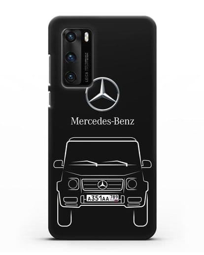 Чехол Mercedes Benz G-класс с автомобильным номером силикон черный для Huawei P40