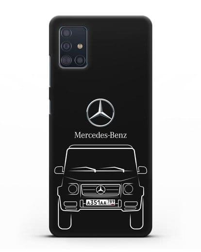 Чехол Mercedes Benz G-класс с автомобильным номером силикон черный для Samsung Galaxy A51 [SM-A515F]
