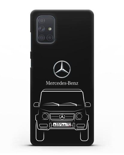 Чехол Mercedes Benz G-класс с автомобильным номером силикон черный для Samsung Galaxy A71 [SM-A715F]