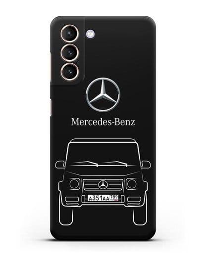 Чехол Mercedes Benz G-класс с автомобильным номером силикон черный для Samsung Galaxy S21 [SM-G991B]