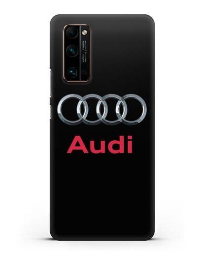 Чехол с логотипом Audi силикон черный для Honor 30 Pro Plus