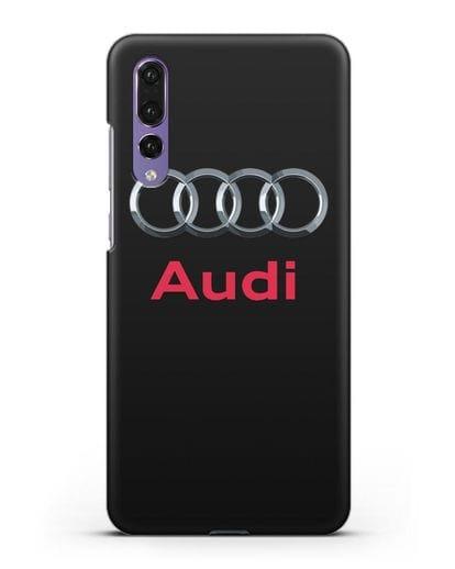 Чехол с логотипом Audi силикон черный для Huawei P20 Pro