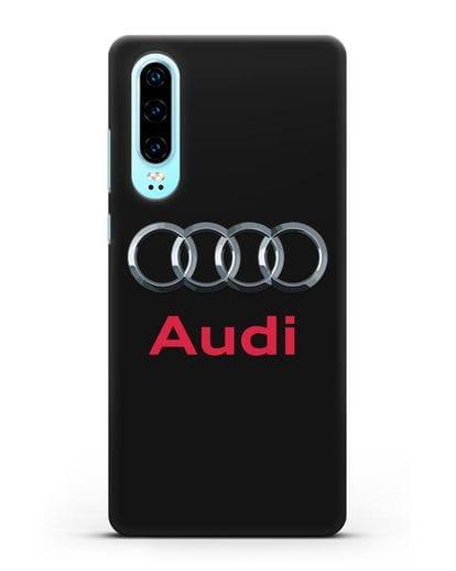 Чехол с логотипом Audi силикон черный для Huawei P30
