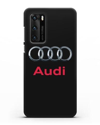 Чехол с логотипом Audi силикон черный для Huawei P40