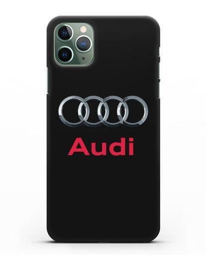 Чехол с логотипом Audi силикон черный для iPhone 11 Pro Max