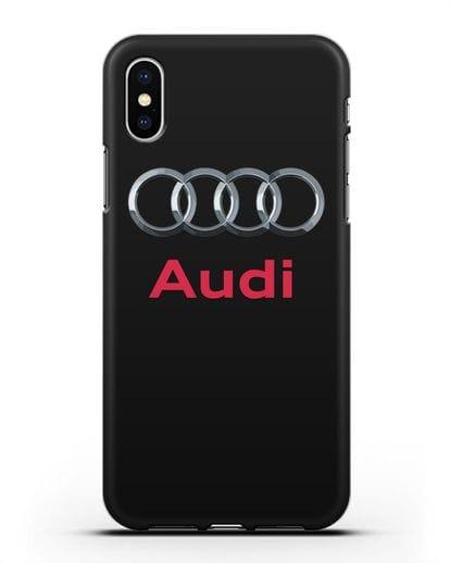 Чехол с логотипом Audi силикон черный для iPhone X