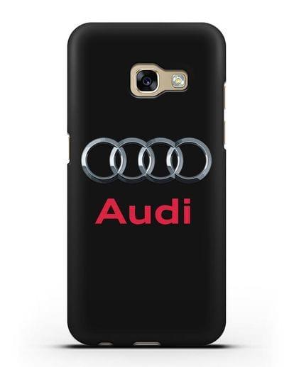 Чехол с логотипом Audi силикон черный для Samsung Galaxy A3 2017 [SM-A320F]
