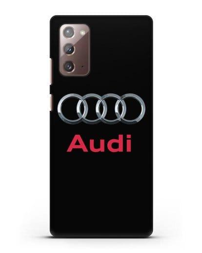 Чехол с логотипом Audi силикон черный для Samsung Galaxy Note 20 [SM-N980F]