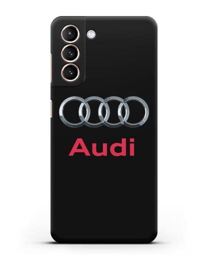 Чехол с логотипом Audi силикон черный для Samsung Galaxy S21 [SM-G991B]