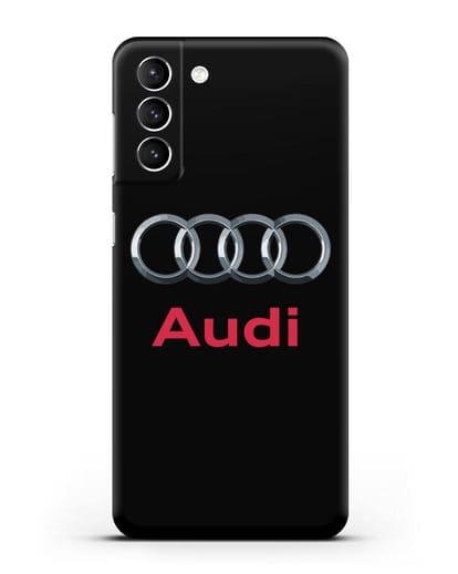 Чехол с логотипом Audi силикон черный для Samsung Galaxy S21 Plus [SM-G996B]