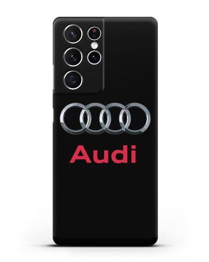 Чехол с логотипом Audi силикон черный для Samsung Galaxy S21 Ultra [SM-G998B]