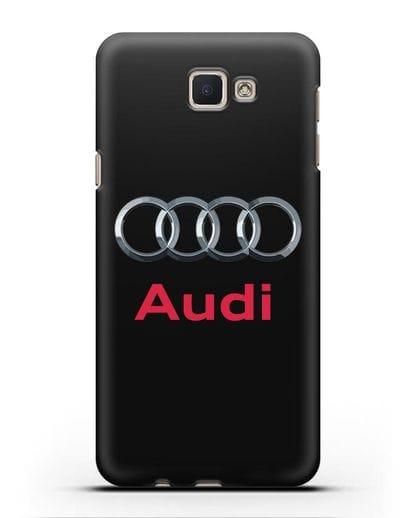 Чехол с логотипом Audi силикон черный для Samsung Galaxy J5 Prime [SM-G570]
