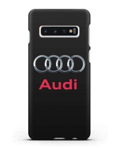 Чехол с логотипом Audi силикон черный для Samsung Galaxy S10 Plus [SM-G975F]