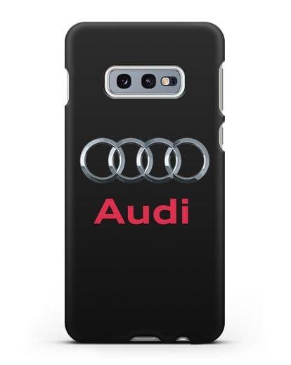 Чехол с логотипом Audi силикон черный для Samsung Galaxy S10e [SM-G970F]