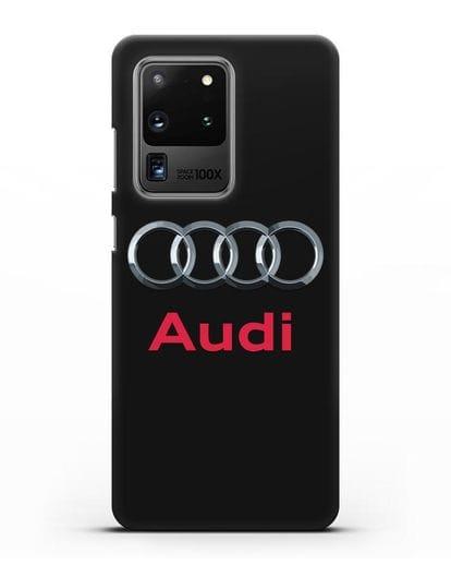 Чехол с логотипом Audi силикон черный для Samsung Galaxy S20 Ultra [SM-G988B]