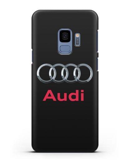 Чехол с логотипом Audi силикон черный для Samsung Galaxy S9 [SM-G960F]