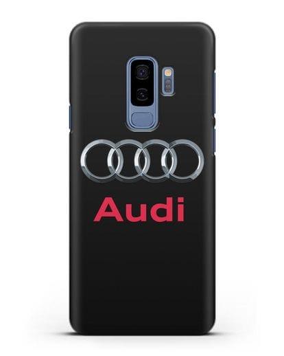Чехол с логотипом Audi силикон черный для Samsung Galaxy S9 Plus [SM-G965F]