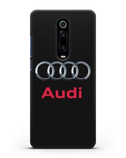 Чехол с логотипом Audi силикон черный для Xiaomi Mi 9T