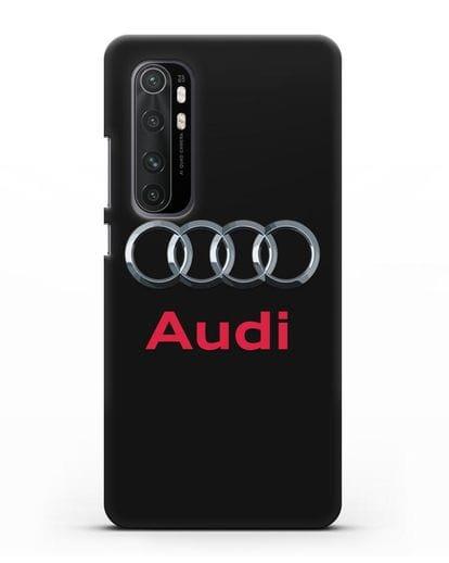 Чехол с логотипом Audi силикон черный для Xiaomi Mi Note 10 lite