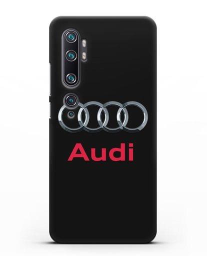 Чехол с логотипом Audi силикон черный для Xiaomi Mi Note 10 Pro