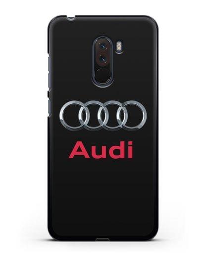 Чехол с логотипом Audi силикон черный для Xiaomi Pocophone F1