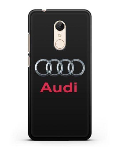 Чехол с логотипом Audi силикон черный для Xiaomi Redmi 5