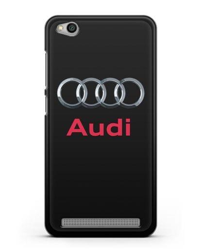 Чехол с логотипом Audi силикон черный для Xiaomi Redmi 5A