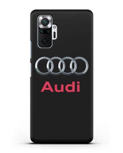 Чехол с логотипом Audi силикон черный для Xiaomi Redmi Note 10 Pro