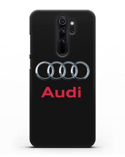 Чехол с логотипом Audi силикон черный для Xiaomi Redmi Note 8 Pro
