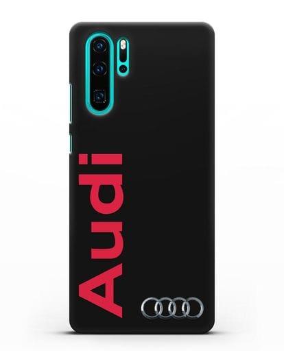 Чехол с надписью Audi и логотипом силикон черный для Huawei P30 Pro