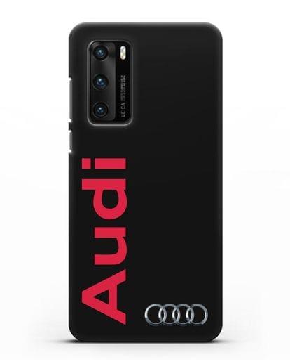 Чехол с надписью Audi и логотипом силикон черный для Huawei P40