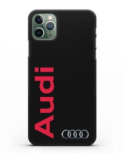 Чехол с надписью Audi и логотипом силикон черный для iPhone 11 Pro Max