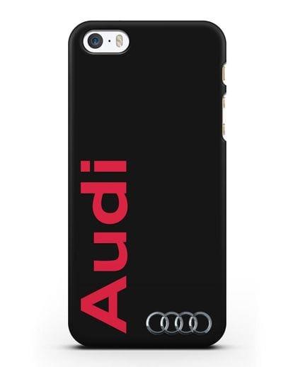 Чехол с надписью Audi и логотипом силикон черный для iPhone 5/5s/SE