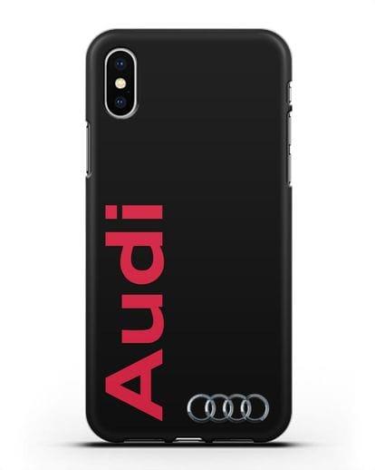 Чехол с надписью Audi и логотипом силикон черный для iPhone X