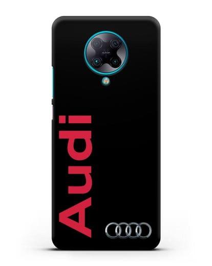 Чехол с надписью Audi и логотипом силикон черный для Xiaomi Poco F2 Pro