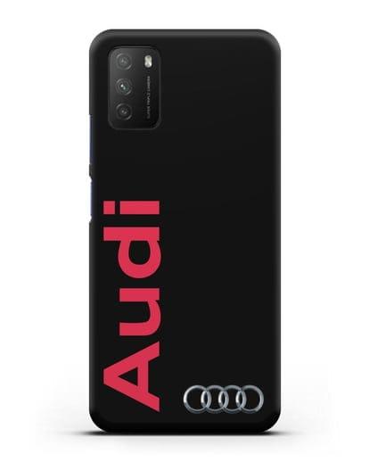 Чехол с надписью Audi и логотипом силикон черный для Xiaomi Poco M3