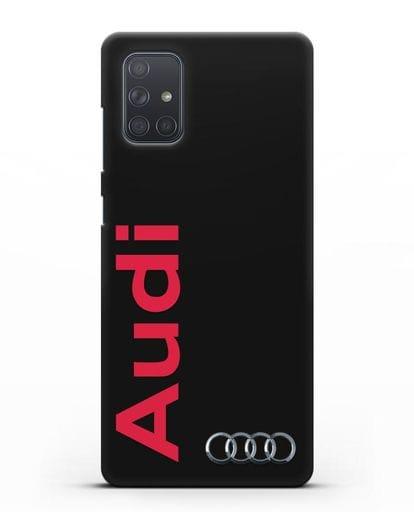 Чехол с надписью Audi и логотипом силикон черный для Samsung Galaxy A71 [SM-A715F]