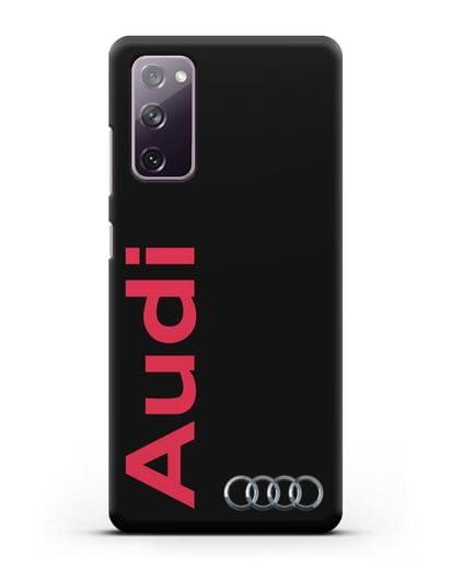 Чехол с надписью Audi и логотипом силикон черный для Samsung Galaxy S20 FE [SM-G780F]