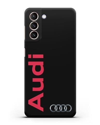 Чехол с надписью Audi и логотипом силикон черный для Samsung Galaxy S21 [SM-G991B]