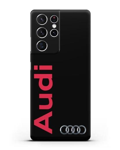 Чехол с надписью Audi и логотипом силикон черный для Samsung Galaxy S21 Ultra [SM-G998B]