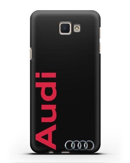 Чехол с надписью Audi и логотипом силикон черный для Samsung Galaxy J5 Prime [SM-G570]