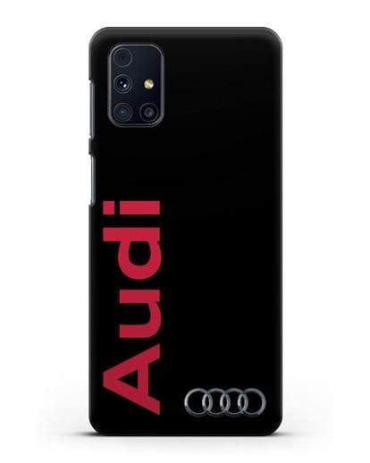 Чехол с надписью Audi и логотипом силикон черный для Samsung Galaxy M51 [SM-M515F]