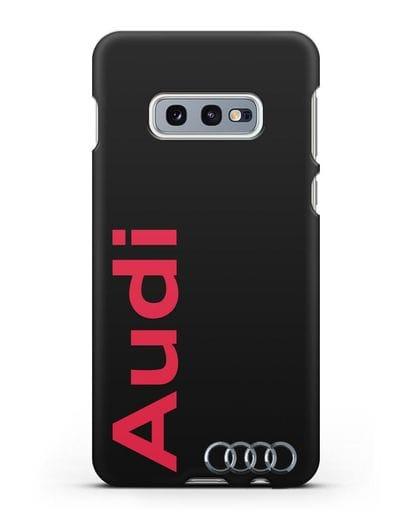 Чехол с надписью Audi и логотипом силикон черный для Samsung Galaxy S10e [SM-G970F]