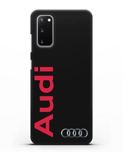 Чехол с надписью Audi и логотипом силикон черный для Samsung Galaxy S20 [SM-G980F]
