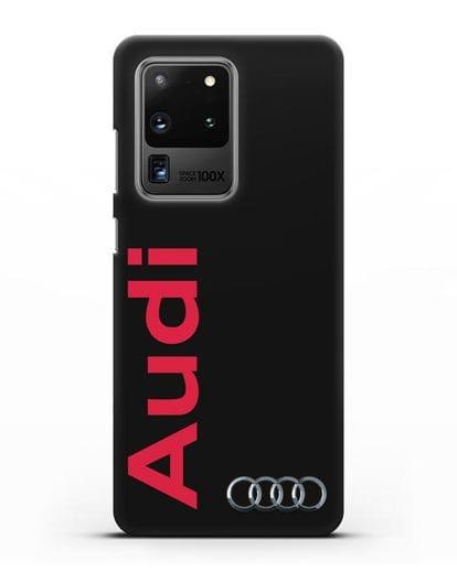 Чехол с надписью Audi и логотипом силикон черный для Samsung Galaxy S20 Ultra [SM-G988B]