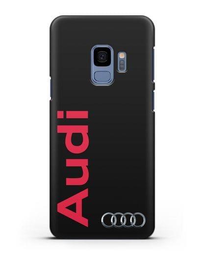Чехол с надписью Audi и логотипом силикон черный для Samsung Galaxy S9 [SM-G960F]